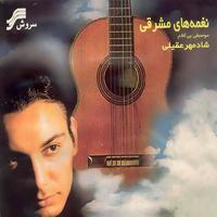Shadmehr Aghili - 'Mabood (Instrumental)'