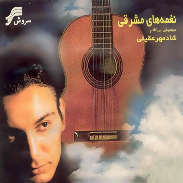 Shadmehr Aghili - Naghmehaye Mashreghi