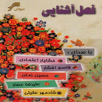Shadmehr Aghili - 'Mabood'