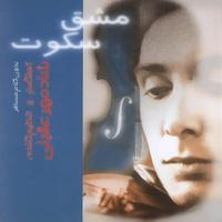 Shadmehr Aghili - 'Roohe Sabz (Instrumental)'