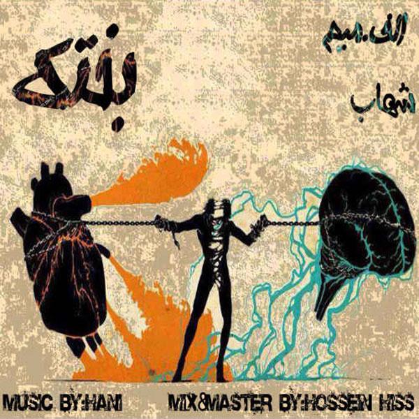 Shahab - 'Bakhtak (Ft Alef.Mim)'