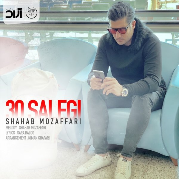 Shahab Mozaffari - '30 Salegi'