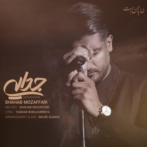 Shahab Mozaffari - 'Jodaei'