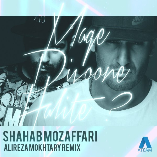 Shahab Mozaffari - 'Mage Divoone Halite (Alireza Mokhtary Remix)'