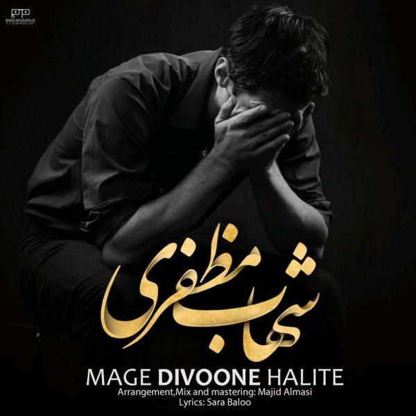 Shahab Mozaffari - 'Mage Divoone Halite'