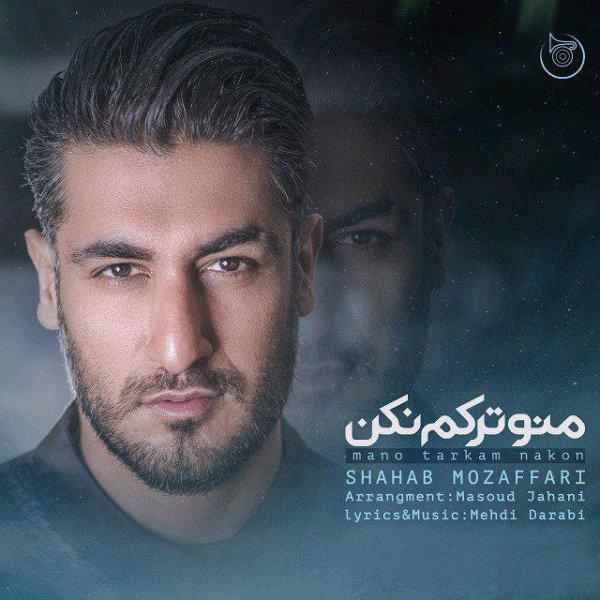 Shahab Mozaffari - 'Mano Tarkam Nakon'