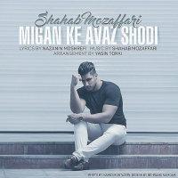 Shahab Mozaffari - 'Migan Ke Avaz Shodi'