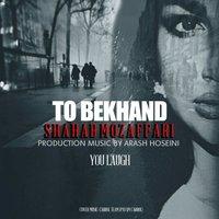 Shahab Mozaffari - 'To Bekhand'