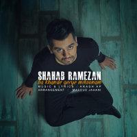 Shahab Ramezan - 'Ba Khande Gerye Mikonam'