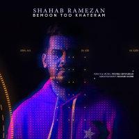 Shahab Ramezan - 'Bemoon Too Khateram'