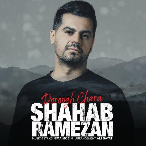 Shahab Ramezan - 'Doroogh Chera'