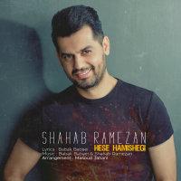 Shahab Ramezan - 'Hese Hamishegi'