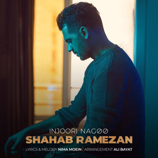 Shahab Ramezan - 'Injoori Nagoo'