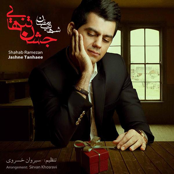 Shahab Ramezan - Jashne Tanhaee