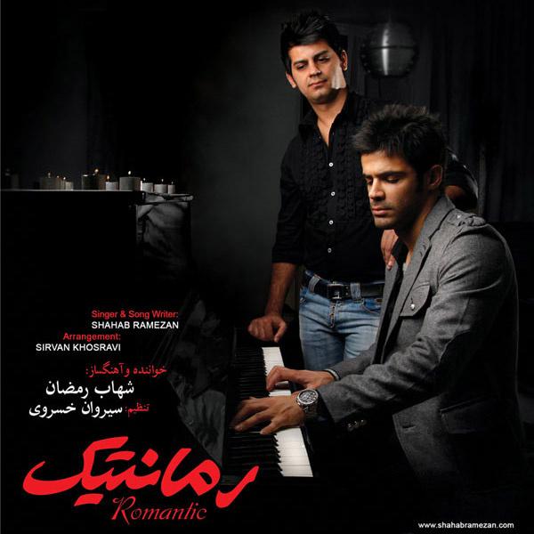 Shahab Ramezan - Romantic