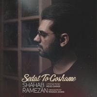 Shahab Ramezan - 'Sedat To Goshame'