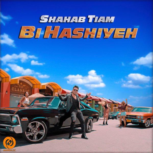 Shahab Tiam - 'Bi Hashiyeh'