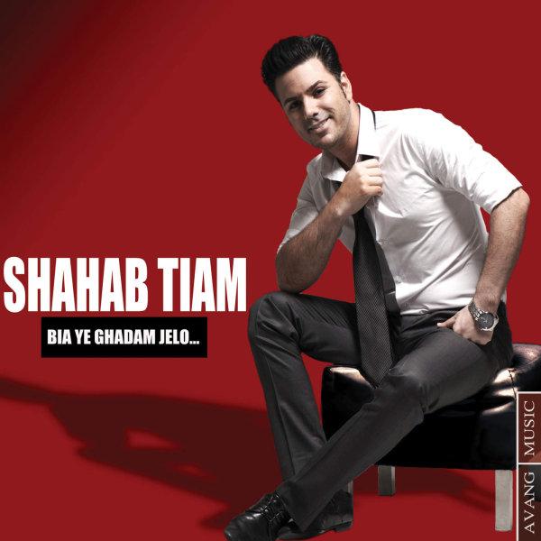 Shahab Tiam - Bia Ye Ghadam Jelo