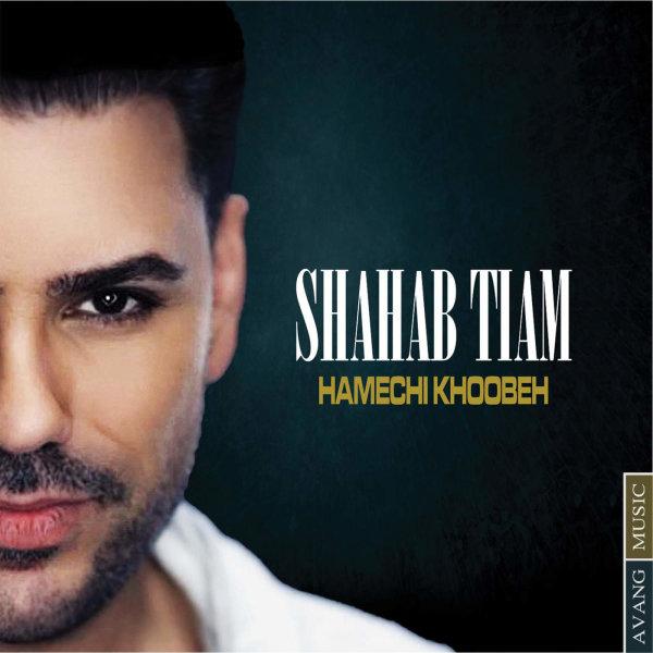 Shahab Tiam - 'Hamechi Khoobeh'