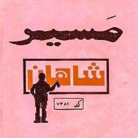 Shahan - 'Masir'