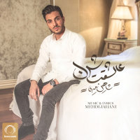 Shahin Miri - 'Asheghet Shodan'
