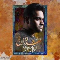 Shahram Mirjalali - 'Shod Khazan'