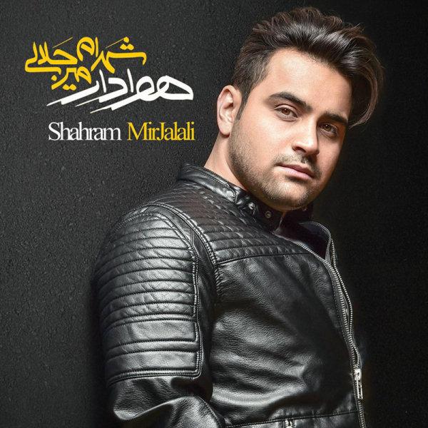 Shahram Mirjalali - 'Ye Tasmime Tazeh'
