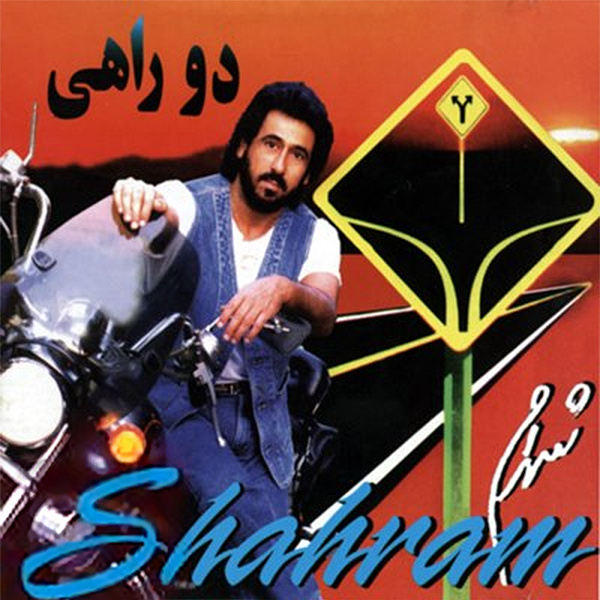 Shahram Shabpareh - Do Rahi