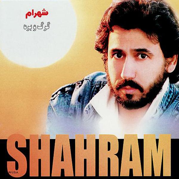ahang shahram shabpareh eyval
