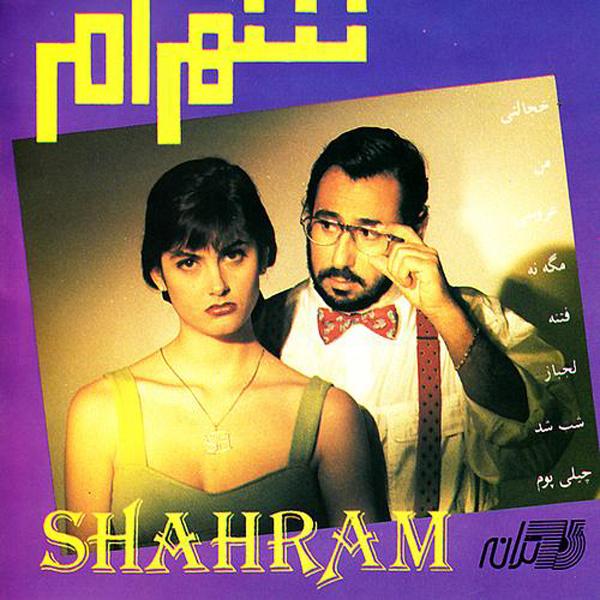 Shahram Shabpareh - 'Shab Shod'