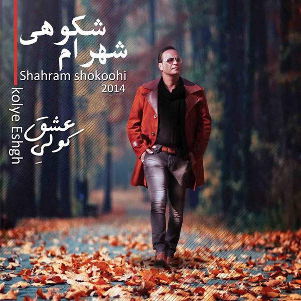 Shahram Shokoohi - 'Az Ma Baeide'
