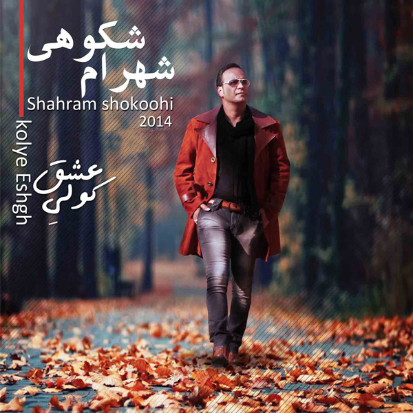 Shahram Shokoohi - 'Doone Doone'