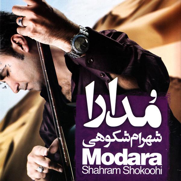Shahram Shokoohi - 'Jadooye Cheshme To'
