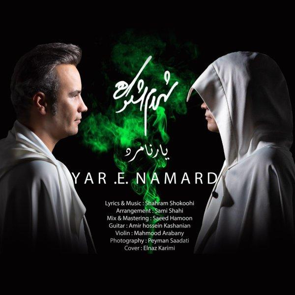 Shahram Shokoohi - 'Yare Namard'