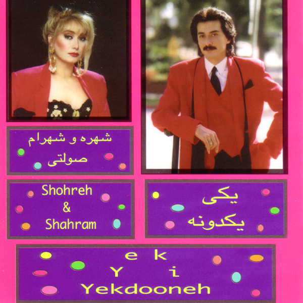 Shahram Solati - Ahoo Khanoom