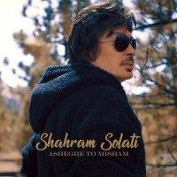 Shahram Solati - 'Asheghe To Misham'