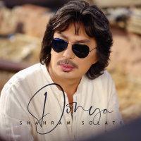 Shahram Solati - 'Donya'