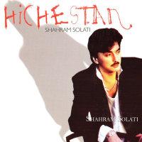 Shahram Solati - 'Jome Shaba'