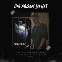 Shahrokhap - 'Chi Migam Behet'