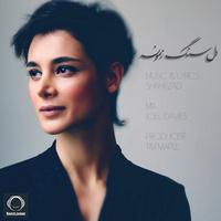 Shahrzad - 'Dele Sange Zamooneh'