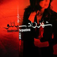 Shahrzad Sepanlou - '1-3-Tar Hich (Ft Dang Show)'