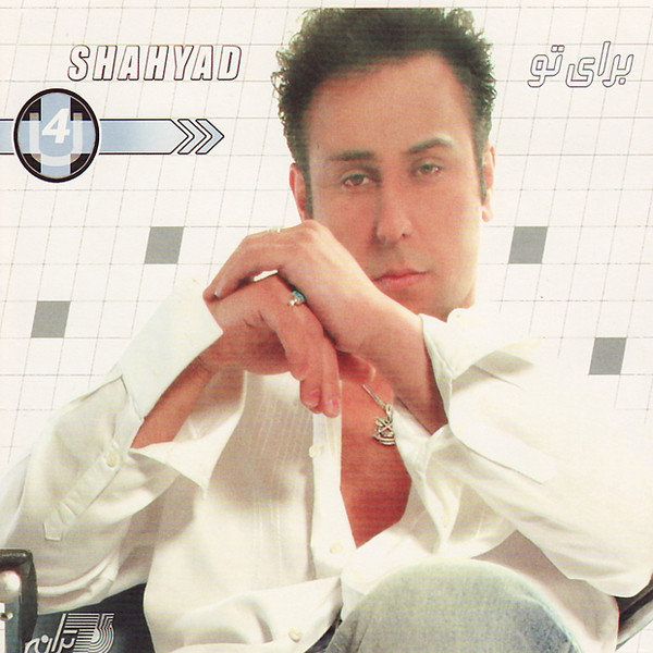 Shahyad - 'Parvardegar'