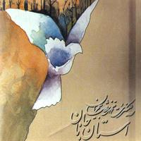 Shajarian - 'Astane Janan (Sazo Avaz 2)'