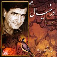 Shajarian - 'Dar Khiyal (Sazo Avaz 2)'