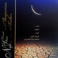 Shajarian - 'Desert Silence Night (Sazo Avaz 1)'