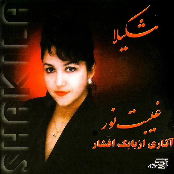 Shakila - 'Avaze Eshgh'