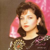 Shakila - 'Geryeh Dar Ragbar'