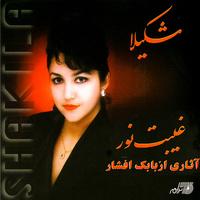 Shakila - 'Gheybate Noor'