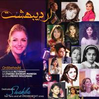 Ali Eslami - 'Ordibehesht'