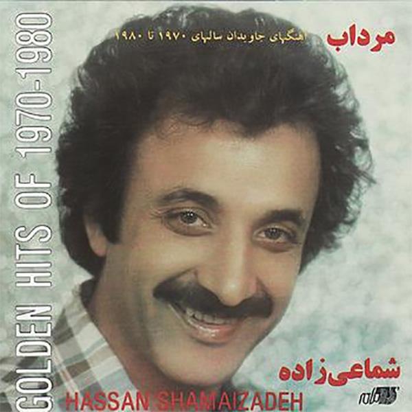 Shamaizadeh - Mordab